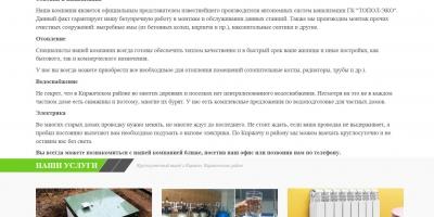 Сайт компании по водоснабжению