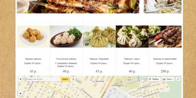 Сайт кафе Арагви